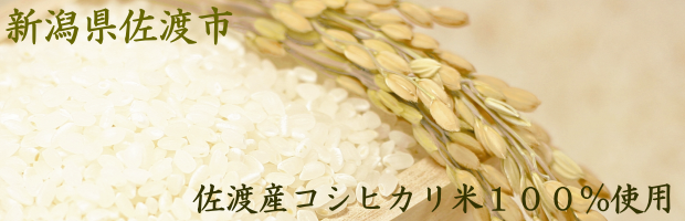 佐渡産コシヒカリ米100%使用