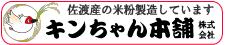 キンちゃん本舗株式会社