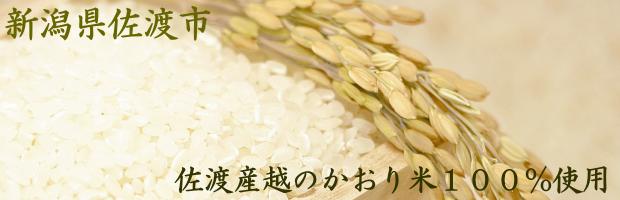 佐渡産越のかおり米100%使用