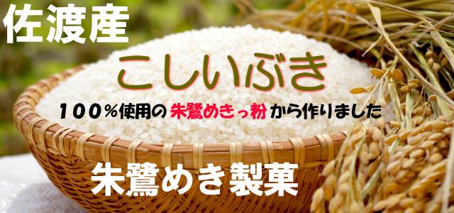 朱鷺めき製菓こしいぶき