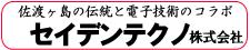 セイデンテクノ株式会社
