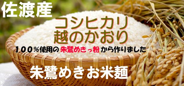 朱鷺めきお米麺(コシヒカリ・越のかおり)
