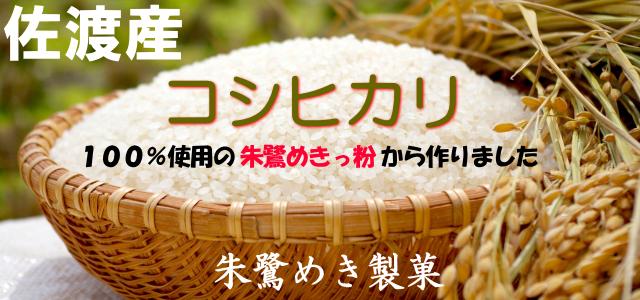 朱鷺めき製菓
